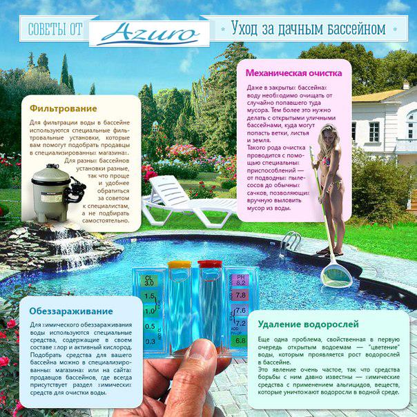 Советы уход за бассейном